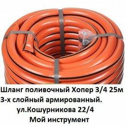 Шланги и комплекты для полива - Шланг поливочный Хопер 3/4 25м 3-х слойный армированный., 0