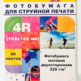 Бумага и пленка - Фотобумага Hi-Image Paper матовая двусторонняя, 102x152 мм, 220 г/м2, 50 л., 0