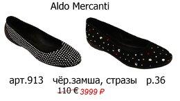 Балетки - !!! ИТАЛЬЯНСКАЯ обувь по цене китайской !!!…, 0