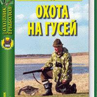 """Прочее -  Книга """"Охота на гусей"""", 0"""