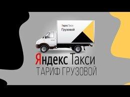 Водитель - Водитель в Яндекс Грузовой, 0