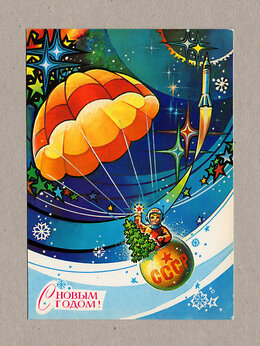 Открытки - Открытка СССР. Новый год. Жребин, 1982, чистая,…, 0