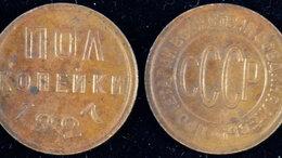 Монеты - пол-копейки 1927г, 0