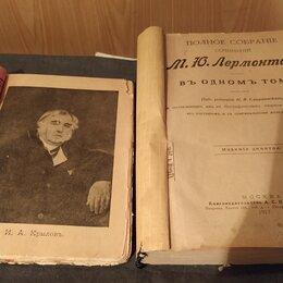 Антикварные книги - Книги., 0