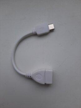 USB-концентраторы - USB3.0 типС /USB OTG переходник для обмена данными, 0