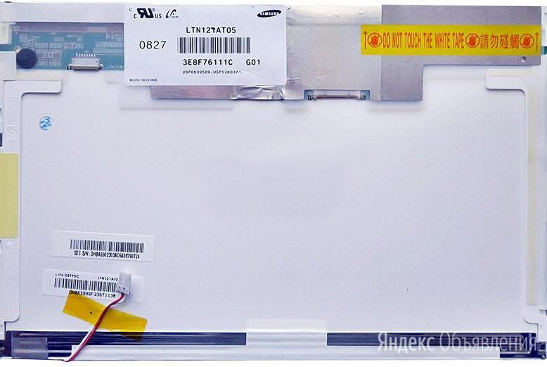 """Матрица LTN121AT05, 12.1"""" дюйма, 1280x800 (WXGA), Samsung, Глянцевая, Ламповая ( по цене 3003₽ - Мониторы, фото 0"""
