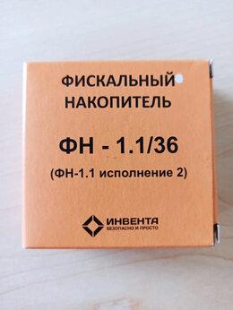 Торговое оборудование для касс - Фискальный накопитель ФН - 1.1/36, 0