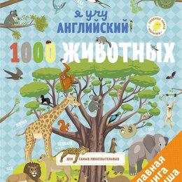 Наука и образование - ГКМ. Я учу английский. 1000 животных 3+, 0