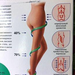 Колготки и носки - Антиварикозные Компрессионные колготки (Италия), 0