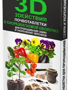 Аксессуары и средства для ухода за растениями - Торфяные таблетки 3D Универсальные 10 шт, 0