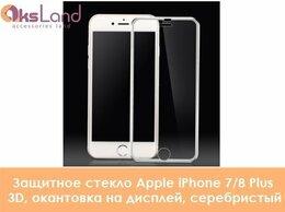 Защитные пленки и стекла - Защитное стекло Apple iPhone 7/8 Plus 3D,…, 0
