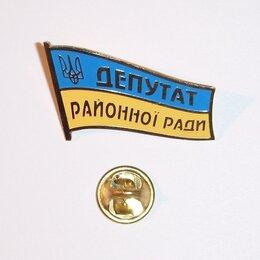Жетоны, медали и значки - ЗНАК ДЕПУТАТ РАЙОННОГО СОВЕТА. ДЕПУТАТ РАЙОННОЇ…, 0