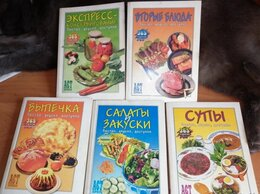 """Прочее - кулинарные книги с рецептами из серии """"365…, 0"""