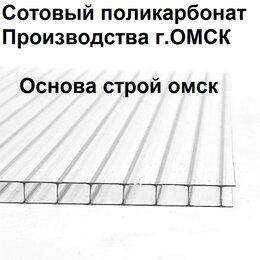 Поликарбонат - Сотовый поликарбонат для теплиц ОМСКИЙ, 0