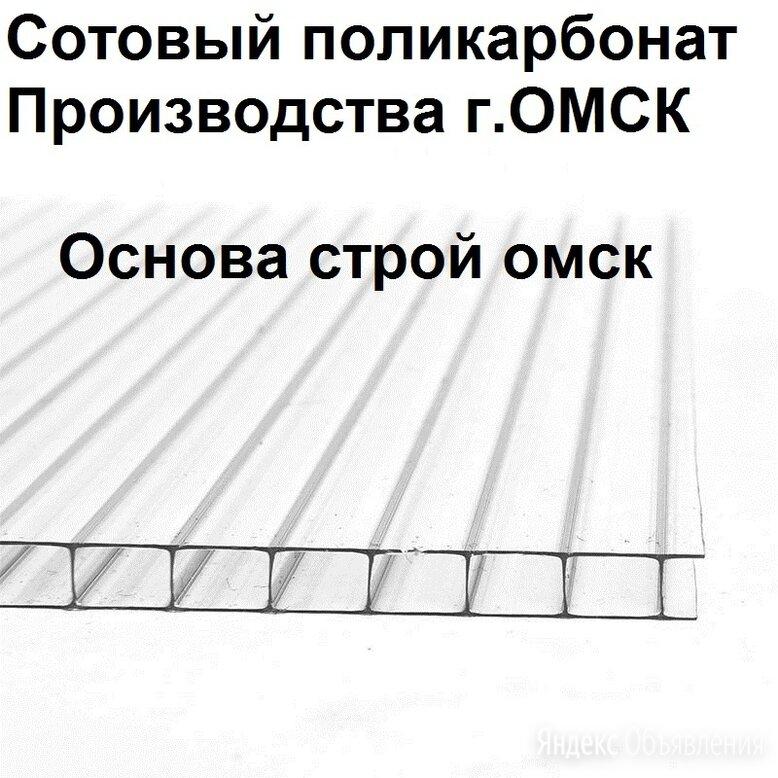 Сотовый поликарбонат для теплиц ОМСКИЙ по цене 2950₽ - Поликарбонат, фото 0