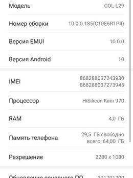 Мобильные телефоны - Хонор 10, 0