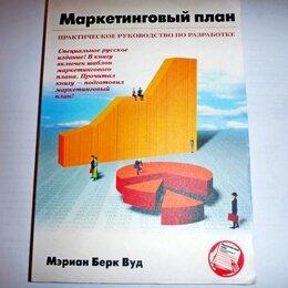 Бизнес и экономика - Маркетинговый план. Практическое руководство по разработке. М. Берг Вуд, 0