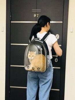 Транспортировка, переноски - Рюкзак переноска для животных , 0