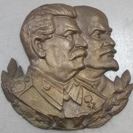 Картины, постеры, гобелены, панно - бронзовый барельеф Ленин и Сталин, старый,бронза, 0
