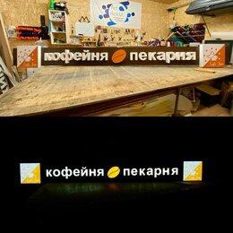 Рекламные конструкции и материалы - Вывеска Кофейня и Пекарня буквы 20 см., подложка…, 0