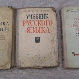 Наука и образование - Учебники СССР по русскому языку, 0