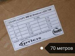 Кабели и разъемы - Оптический патч-корд 70 м, 50 м, 20 м, 0