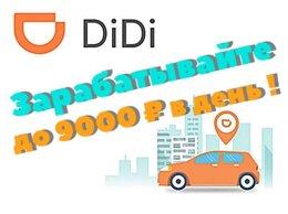 Водители - Водитель такси Di Di (Ди Ди) в г. Тула, 0