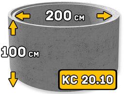 Железобетонные изделия - Кольцо бетонное КС 20.10, размер 2200*1000 мм…, 0