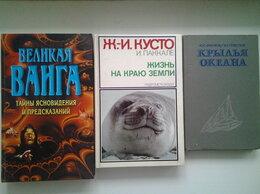 Художественная литература - Книги познавательные и занимательные, 0