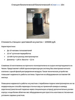Септики - Канализация для дома СлавАква 10 (био септик без…, 0