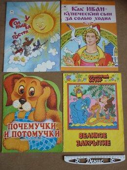 Детская литература - Детские книжки, 0