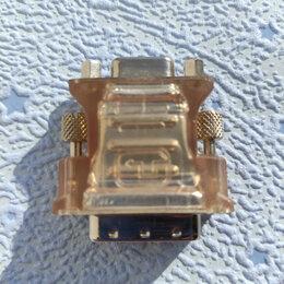 Компьютерные кабели, разъемы, переходники - Переходник DVI на VGA , 0