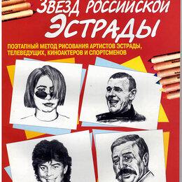 Дом, семья, досуг - Рисуем 50 звезд российской эстрады. Рисование, творчество, развитие, практика, 0