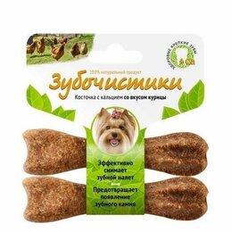 Товары для сельскохозяйственных животных - Зубочистики д/соб мелких пород вкус курицы 2*18г, 0