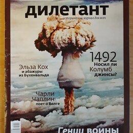 Журналы и газеты - Журнал Дилетант, 0