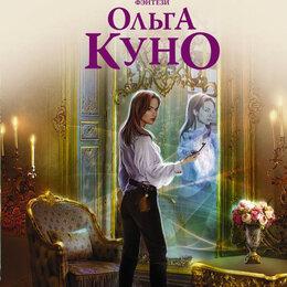 Художественная литература - Роман «Семь ключей от зазеркалья» 16+, 0