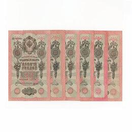 Банкноты - Банкноты 10 Рублей 1909, 0