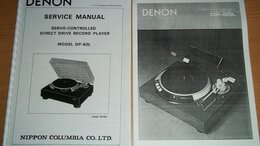Проигрыватели виниловых дисков - Инструкции на виниловые проигрыватели - от…, 0