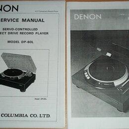Проигрыватели виниловых дисков - Инструкции на виниловые проигрыватели - от AVID-а до АККОРДА , 0