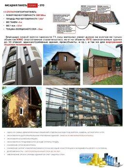 Фасадные панели - Фасадные Термопанели Зодиак в Крыму, 0
