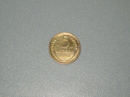 Монеты - Монета 5 копеек 1953 (СССР), 0
