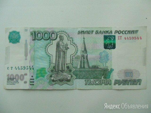 Банкнота 1000 р. зеркальные номер  по цене 1200₽ - Банкноты, фото 0