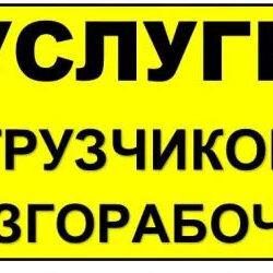 Без специальной подготовки - Услуги Грузчиков - Разнорабочих Ставрополь , 0