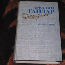 Детская литература - Гайдар А. Избранное, 0