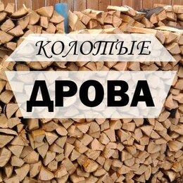 Камины и печи - ДРОВА КОЛОТЫЕ , 0