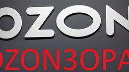 Подарочные сертификаты, карты, купоны - Ozon озон промокод скидка баллы бонусы кодовое…, 0
