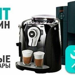 Ремонт и монтаж товаров - Ремонт кофемашин, кофеварок с гарантией, 0