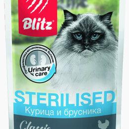Корма  - Blitz Classic Влажный корм для взрослых стерилизованных кошек, 0