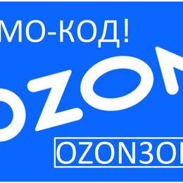 Подарочные сертификаты, карты, купоны - Озон скидка баллы бонусы промокод ozon, 0
