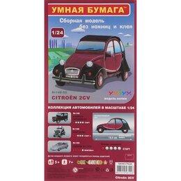 Сборные модели - Citroen 2 CV (Сборная игрушка из картона), 0